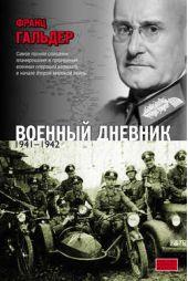 Военный дневник. 1941–1942