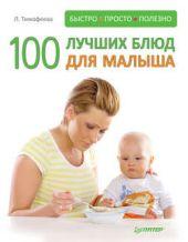 100 лучших блюд для малыша