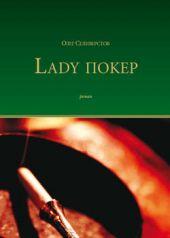 Lady Покер
