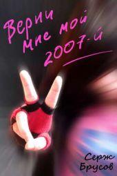 Верни мне мой 2007-й