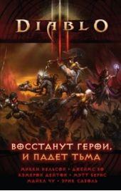 Diablo III. Восстанут герои и падет тьма