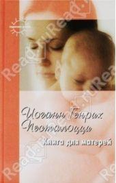 Книга для матерей