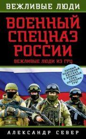 Военный спецназ России. Вежливые люди из ГРУ
