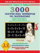 3000 логических примеров по математике. Сложение и вычитание в пределах 10. Сложение и вычитание в пределах 20. Сложение и вычитание в пределах 100. Сложение, вычитание, умножение, деление со скобками. 1-2 класс