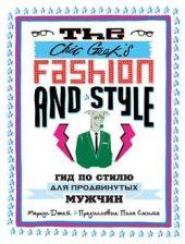 The Chic Geek's Fashion & Style. Гид по стилю для продвинутых мужчин