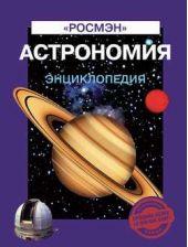 Астрономия. Энциклопедия