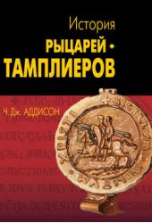 История рыцарей-тамплиеров, церкви Темпла и Темпла