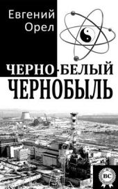 Черно-белый Чернобыль