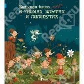 Большая книга сказок о гномах, эльфах и лилипутах