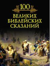 100 великих библейских сказаний