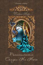 Романтические сказки на ночь (сборник)