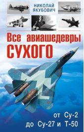 Все авиашедевры Сухого – от Су-2 до Су-27 и Т-50