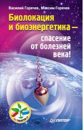 Биолокация и биоэнергетика – спасение от болезней века!