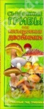 Съедобные грибы и их несъедобные двойники