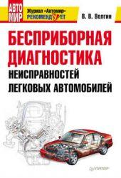 Бесприборная диагностика неисправностей легковых автомобилей