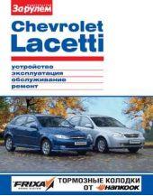 Chevrolet Lacetti. Устройство, эксплуатация, обслуживание, ремонт. Иллюстрированное руководство
