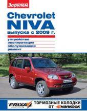 Chevrolet Niva выпуска с 2009 г. Устройство, эксплуатация, обслуживание, ремонт. Иллюстрированное руководство