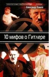 10 мифов о Гитлере