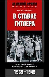 В ставке Гитлера. Воспоминания немецкого генерала. 1939-1945