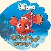 В поисках Немо. Подводные малыши