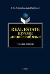 Real Estate. Изучаем английский язык: учебное пособие