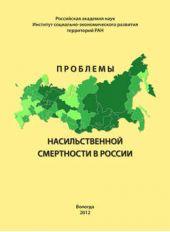 Проблемы насильственной смертности в России