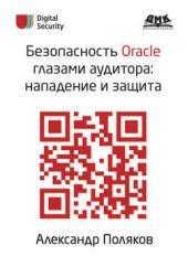 Безопасность Oracle глазами аудитора: нападение и защита