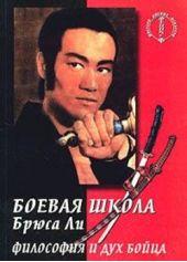 Боевая школа Брюса Ли. кн. 5. Философия и дух бойца