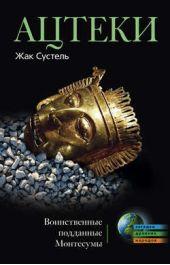 Ацтеки. Воинственные подданные Монтесумы