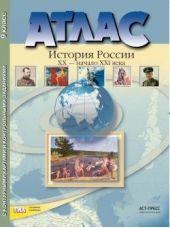 Атлас + Контурные карты с заданиями. История России 20 – начало 21 века. 9 класс