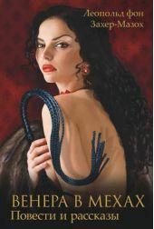 Венера в мехах (сборник)