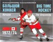 Большой хоккей. Начало. 1972-1974