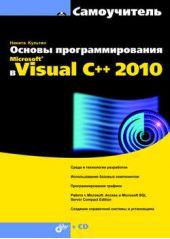 Основы программирования в Microsoft Visual C++ 2010