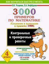 3000 примеров по математике. Контрольные и проверочные работы по теме «Сложение и вычитание в пределах 1000». 4 класс