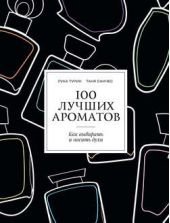 100 лучших ароматов. Как выбирать и носить духи