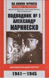 Подводник № 1. Александр Маринеско. 1941-1945. Документальный портрет