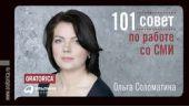 101 совет по работе со СМИ