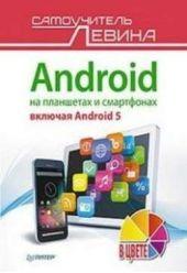Android на планшетах и смартфонах, включая Android 5