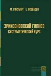 Эриксоновский гипноз. Систематический курс