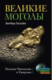 Великие Моголы. Потомки Чингисхана и Тамерлана