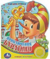 Приключения Буратино (1 кнопка с песенкой)