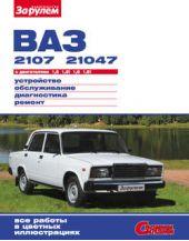 ВАЗ-2107, -21047 с двигателями 1,5; 1,5i; 1,6; 1,6i. Устройство, обслуживание, диагностика, ремонт: Иллюстрированное руководство