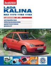 Lada Kalina ВАЗ-11173, -11183, -11193 с двигателями 1,4i; 1,6i. Устройство, обслуживание, диагностика, ремонт. Иллюстрированное руководство