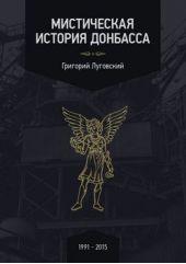 Мистическая история Донбасса
