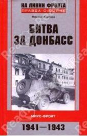 Битва за Донбасс. Миус– фронт. 1941-1943