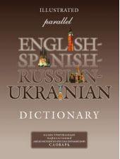 Иллюстрированный параллельный англо-испанско-русско-украинский словарь