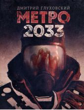 Метро 2033