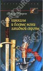 Кинжалы и боевые ножи Западной Европы. От каменных ножей до инкрустированных кинжалов