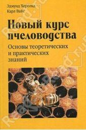 Новый курс пчеловодства