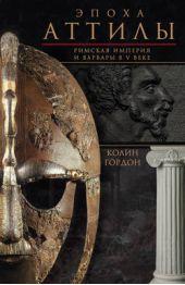 Эпоха Аттилы. Римская империя и варвары в V веке